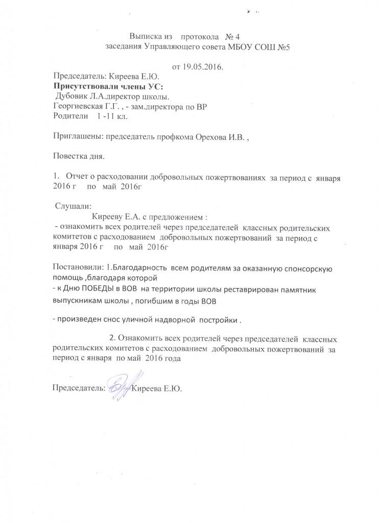 Выписка из Протокола №4 от 19.05.2016г.