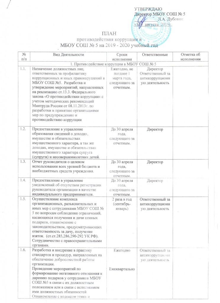 План противодействия коррупции на 2019-2020 у.г. Л1