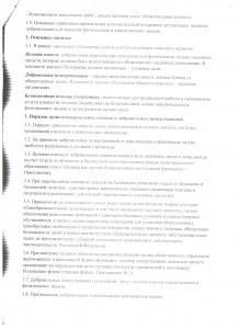 Положение о порядке и условиях внесения физ.л. или юр.л. добровольных пожертвований и целевых взносовЛ2