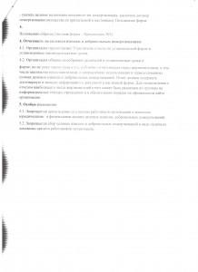 Положение о порядке и условиях внесения физ.л. или юр.л. добровольных пожертвований и целевых взносовЛ3